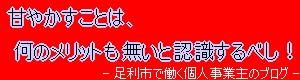 amayakashi