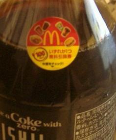 コカコーラのシール