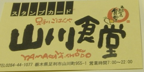 yamagawa
