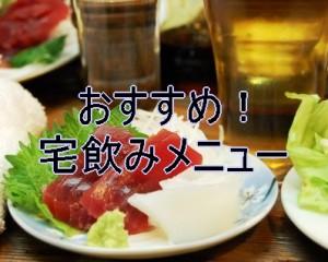 takunomi_menu