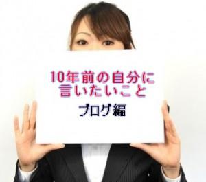 10yearsblog