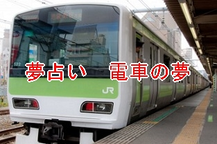 train_dream